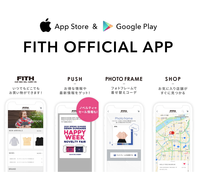 FITH OFFICIAL APP